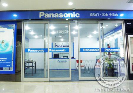 Panasonic自动门专卖店上海店zitin.com/panasonic021-68568185