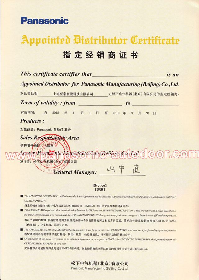松下自动门指定经销商证书