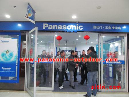 上海Panasonic松下自动门专卖店,上海松下门控五金专卖店,松下自动门维修