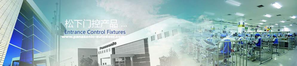 黄山松下自动门(Panasonic自动门)五金指定经销商,上海总代理