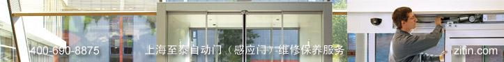 上海至泰医院自动门自动门安装维修保养服务