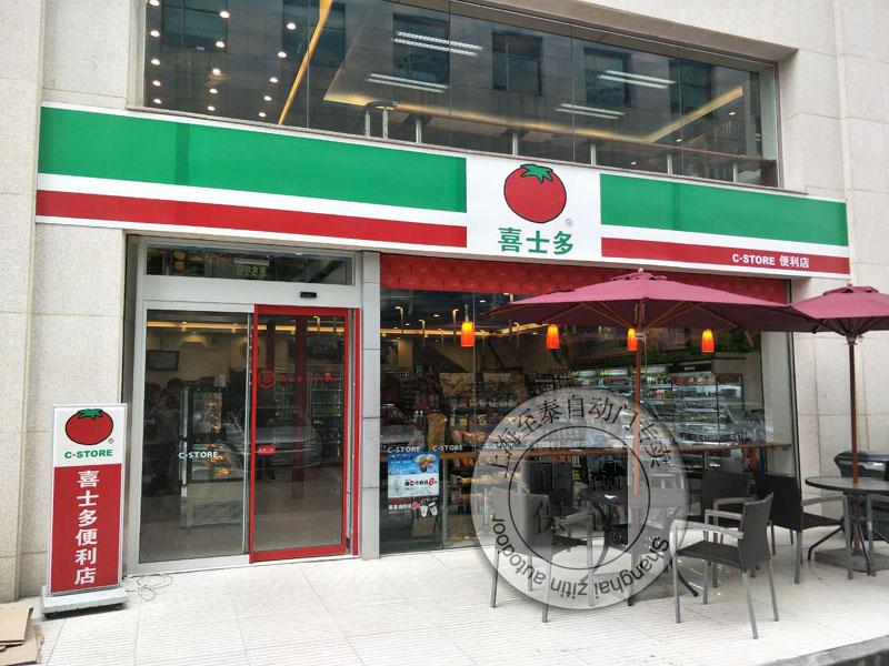 上海松下自动门型材门